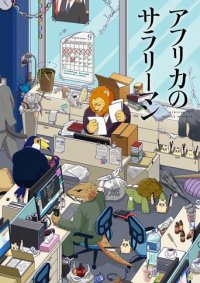 Africa Salaryman Cover, Online, Poster