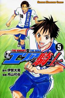 Area no Kishi Cover, Online, Poster