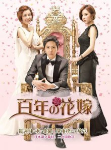 Cover Bride Of The Century, Poster