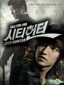 Cover City Hunter, Poster