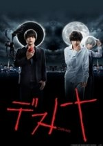 Cover Death Note (J-Drama), Poster Death Note (J-Drama)