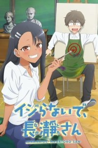 Don't Toy With Me, Miss Nagatoro Cover, Poster, Don't Toy With Me, Miss Nagatoro DVD