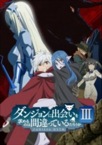Danmachi: Is It Wrong to Try to Pick Up Girls in a Dungeon Cover, Poster, Danmachi: Is It Wrong to Try to Pick Up Girls in a Dungeon DVD