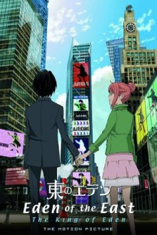 Cover Eden of the East, TV-Serie, Poster