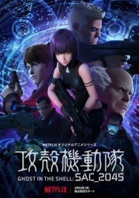 Ghost in the Shell: SAC_2045 Cover, Poster, Ghost in the Shell: SAC_2045 DVD