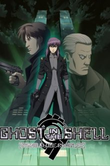 Ghost in the Shell - Stand Alone Complex Cover, Online, Poster