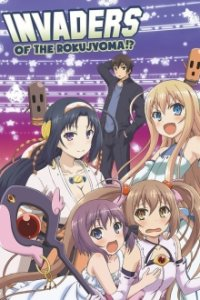 Invaders of the Rokujyouma!? Cover, Poster, Invaders of the Rokujyouma!? DVD