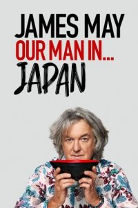 Cover James May: Unser Mann in Japan, TV-Serie, Poster