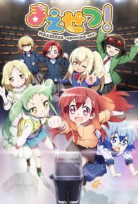 Cover Maesetsu! Opening Act, TV-Serie, Poster