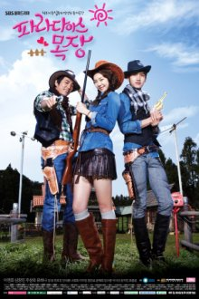 Poster, Paradise Ranch Serien Cover