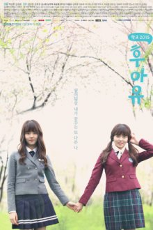 Poster, School 2015: Who are you Serien Cover