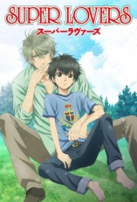 Super Lovers Cover, Poster, Super Lovers DVD