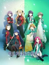 The Honor at Magic High School Cover, Poster, The Honor at Magic High School DVD