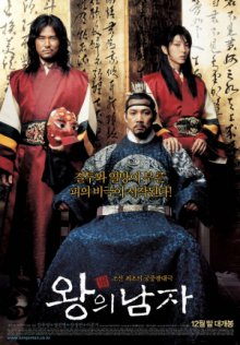 Poster, The King's Face Serien Cover