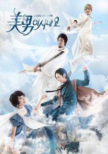 Poster, You're Beautiful Serien Cover